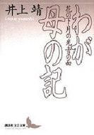 <<政治・経済・社会>> わが母の記 花の下・月の光・雪の面 / 井上靖