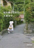 <<日本文学>> 私の暮らしかた / 大貫妙子