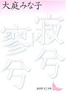 <<政治・経済・社会>> 寂兮寥兮 / 大庭みな子