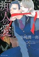 <<日本文学>> CD付)痴人の愛朗読CD付 / 谷崎潤一郎