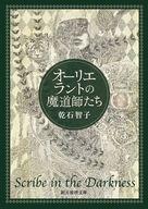 <<日本文学>> オーリエラントの魔道師たち / 乾石智子