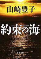 <<日本文学>> 約束の海 / 山崎豊子