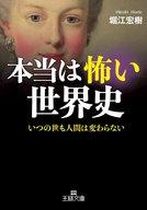<<日本文学>> 本当は怖い世界史 / 堀江宏樹