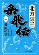 <<日本文学>> 岳飛伝 2 飛流の章 / 北方謙三