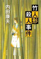 <<日本文学>> 竹人形殺人事件 新装版  / 内田康夫