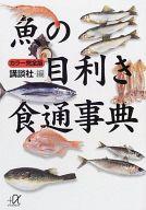 <<趣味・雑学>> カラー完全版 魚の目利き食通事典 / 講談社