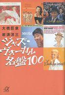 <<趣味・雑学>> ランクB)ジャズ・ヴォーカル名盤100 / 大橋巨泉