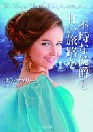 <<ロマンス小説>> 不埒な侯爵と甘い旅路を / サラ・マクリーン