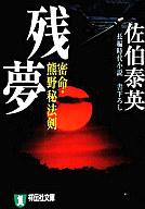 <<日本文学>> 残夢 密命・熊野秘法剣 巻之十一 / 佐伯泰英