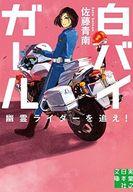 <<日本文学>> 白バイガール ガーディアンベルの謎 / 佐藤青南