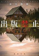 <<日本文学>> 出版禁止 / 長江俊和