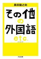 <<日本文学>> その他の外国語 エトセトラ / 黒田龍之助