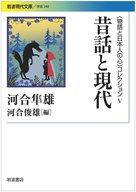 <<日本文学>> 昔話と現代 <物語と日本人の心>コレクション 5 / 河合隼雄/河合俊雄