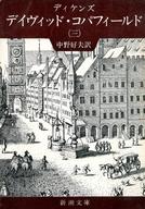 <<海外文学>> デイヴィッド・コパフィールド 三 / チャールズ・ディケンズ