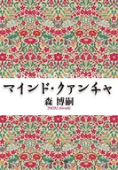 <<日本文学>> マインド・クァンチャ The Mind Quencher / 森博嗣
