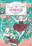<<海外文学>> ニューヨークの妖精物語 / シャンナ・スウェンドソン