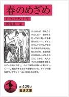 <<海外文学>> 春のめざめ / F・ヴェデキント/酒寄進一