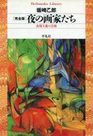 <<芸術・アート>> 完全版 夜の画家たち 表現主義の芸術 / 坂崎乙郎