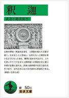 <<日本文学>> 釈迦 / 武者小路実篤