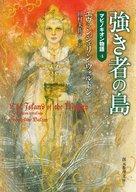 <<海外文学>> 強き者の島 マビノギオン物語4 / エヴァンジェリン・ウォルトン