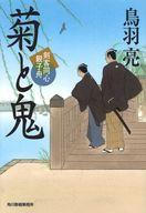 <<日本文学>> 菊と鬼 剣客同心親子舟1 / 鳥羽亮