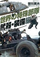 <<趣味・雑学>> 世界の特殊部隊 武器・装備編 / 笹川英夫