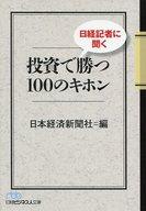 <<政治・経済・社会>> 日経記者に聞く投資で勝つ100のキホン / 日本経済新聞社