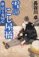 <<日本文学>> 雪のこし屋橋 新・戻り舟同心 2 / 長谷川卓