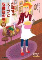 <<海外文学>> かぼちゃスープと収穫祭の男 / コニー・アーチャー