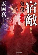 <<日本文学>> 宿敵 鬼役 22 / 坂岡真
