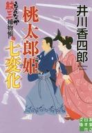 <<日本文学>> 桃太郎姫七変化 もんなか紋三捕物帳 / 井川香四郎