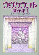 <<海外文学>> ラヴクラフト傑作集 1 / H・P・ラヴクラフト