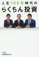 <<政治・経済・社会>> 人生100年時代のらくちん投資 / 渋澤健