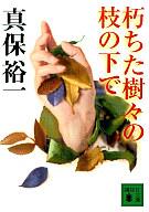 <<日本文学>> 朽ちた樹々の枝の下で / 真保裕一