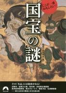 <<芸術・アート>> ここが一番おもしろい! 国宝の謎 / 歴史の謎研究会