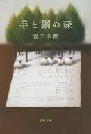 <<日本文学>> 羊と鋼の森  / 宮下奈都