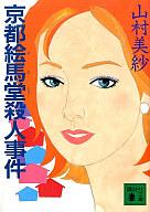 <<国内ミステリー>> 京都絵馬堂殺人事件 / 山村美紗