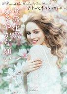 <<ロマンス小説>> 壁の花のひそやかな願い  / アナ・ベネット