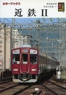 <<乗り物・交通>> 日本の私鉄 31 近鉄2 / 鹿島雅美