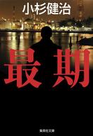 <<日本文学>> 最期  / 小杉健治