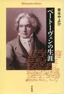 <<芸術・アート>> ベートーヴェンの生涯 / 青木やよひ