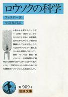<<科学・自然>> ロウソクの科学 改訳版 / ファラデー/矢島祐利