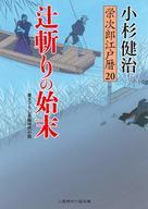 <<日本文学>> 辻斬りの始末 栄次郎江戸暦20  / 小杉健治