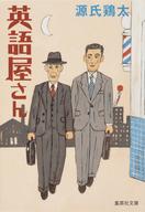 <<日本文学>> 英語屋さん  / 源氏鶏太