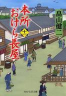 <<日本文学>> 本所おけら長屋 11 / 畠山健二