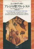 <<宗教・哲学・自己啓発>> アシジの聖フランシスコ / イエンス・ヨハンネス・ヨルゲンセン