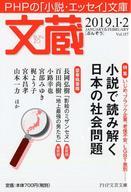 <<日本文学>> 文蔵 2019.1・2 / 「文蔵」編集部
