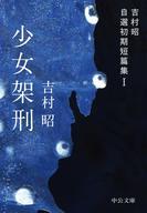 <<日本文学>> 少女架刑-吉村昭自選初期短篇集I  / 吉村昭