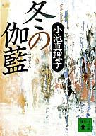 <<日本文学>> 冬の伽藍 / 小池真理子