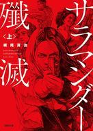 <<日本文学>> サラマンダー殲滅(上) / 梶尾真治